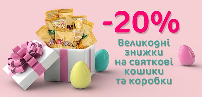 Пасхальні кошики та коробки -20%