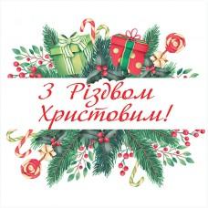 """Наліпка """"З Різдвом Христовим!"""""""